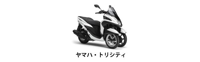 小型限定特定普通自動二輪車の例
