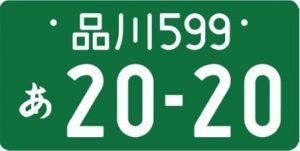 登録自動車(事業用)ナンバープレート
