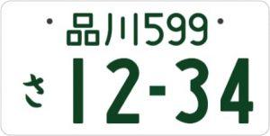 登録自動車(自家用)ナンバープレート
