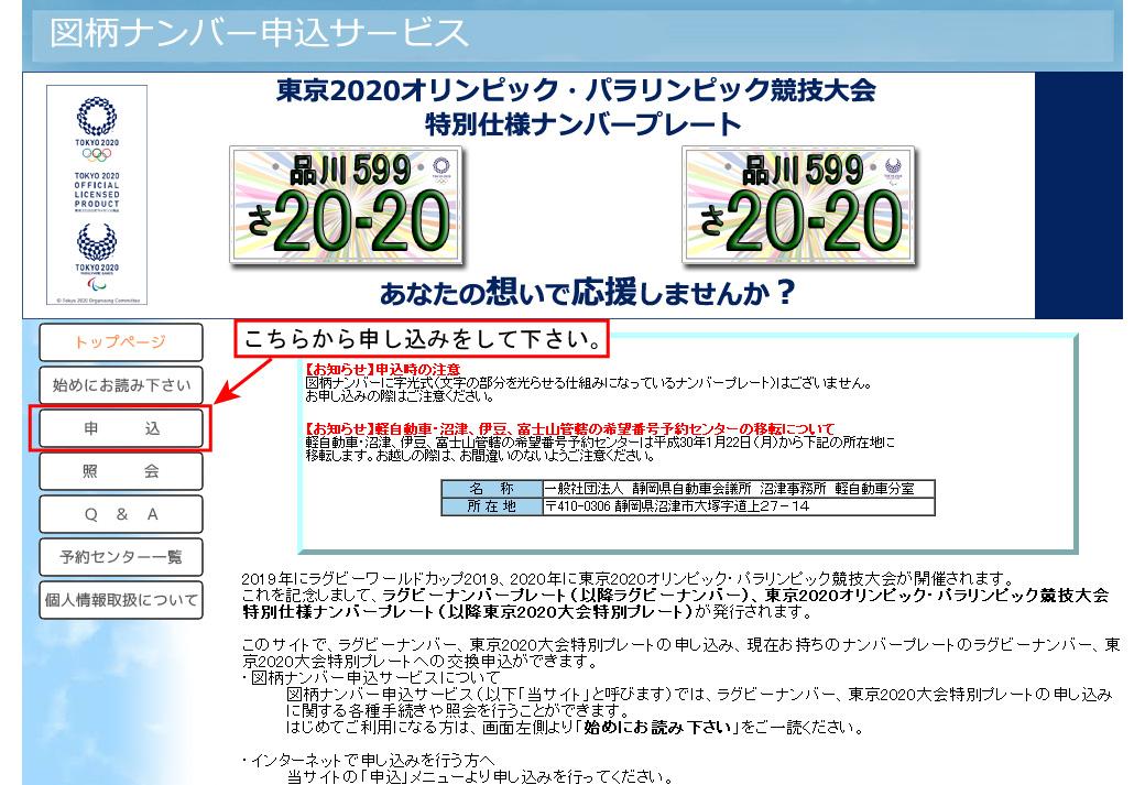 図柄ナンバー申込サービス申し込み画面