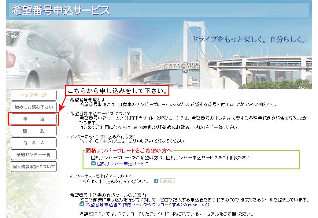 希望番号申込サービス申し込み画面
