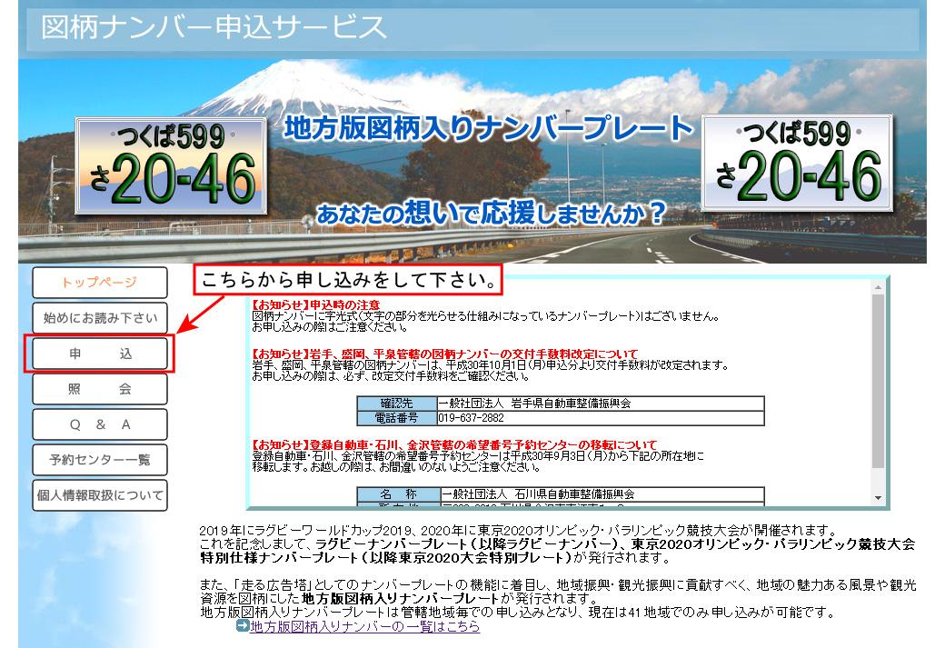 地方版図柄ナンバー申込サービス申し込み画面