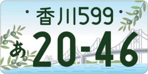香川のデザイン