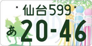 仙台のデザイン