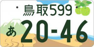 鳥取のデザイン