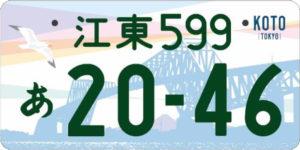 江東のデザイン